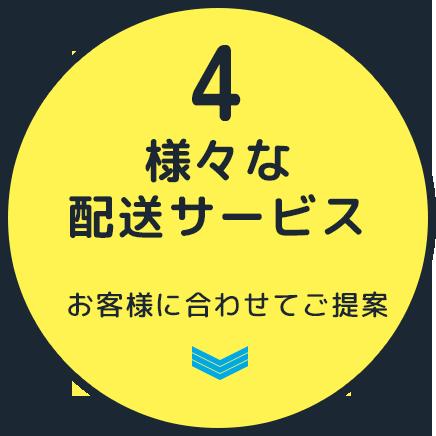4 様々な配送サービス