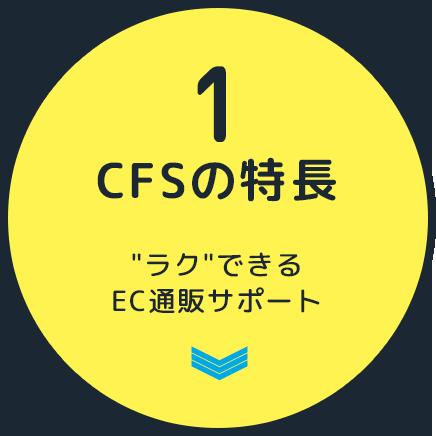 1 CFSの特長