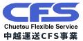 中越運送CFS事業